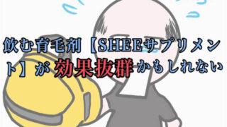 SHEEサプリメント