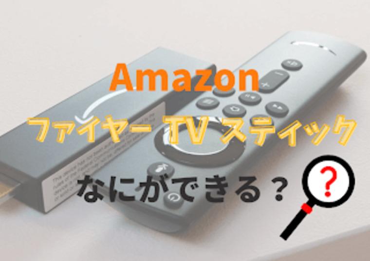 AmazonファイヤーTVスティック